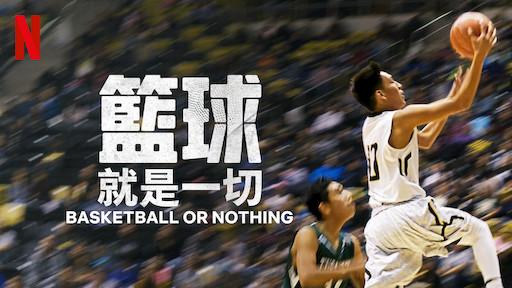 籃球就是一切