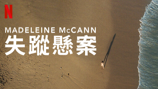 Madeleine McCann 失蹤懸案